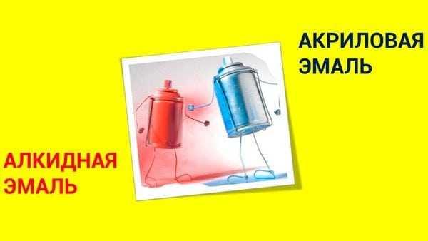 Разница между алкидной или акриловой краской