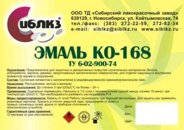 Эмаль КО-168 предназначена для обработки строительных материалов