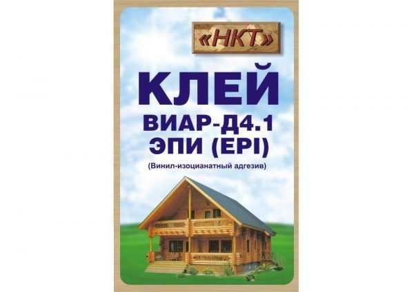 ЭПИ состав ВИАР-Д4.1