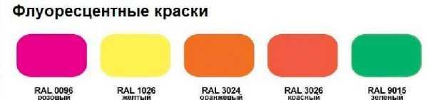 Флуоресцентные цвета по RAL