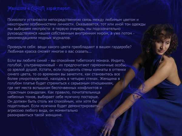 Характер людей, выбирающих синий цвет