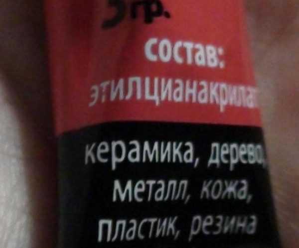 Основным компонентом является цианакрилат