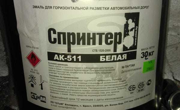 АК-511 предназначена для нанесения разметки на автомобильные дороги