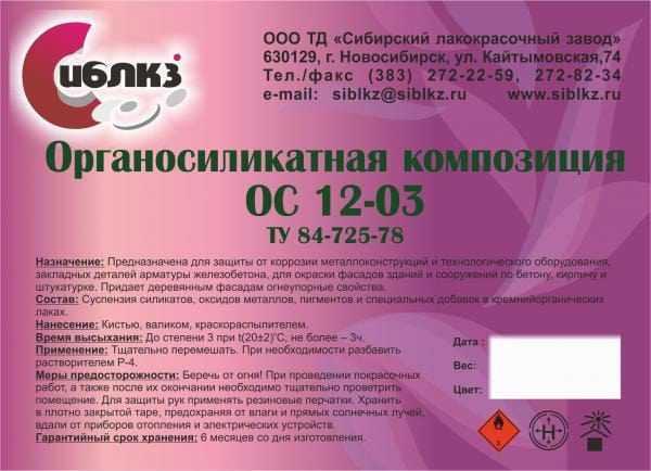 Назначение и характеристики ОС-12-03