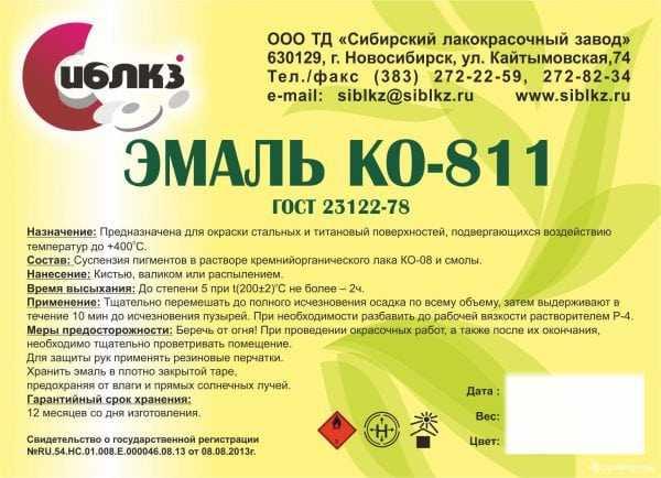 Описание и назначение эмали КО-811