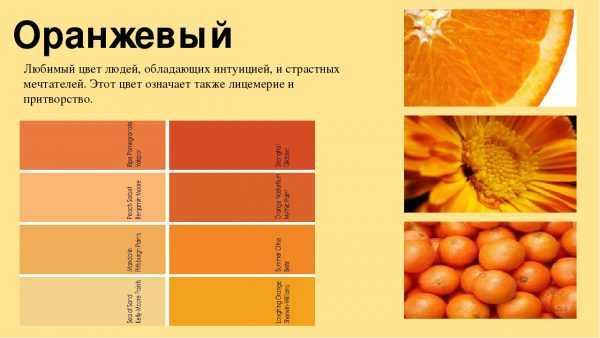 Оранжевый цвет присущь энергичным, но склонным к лицемерию личностям