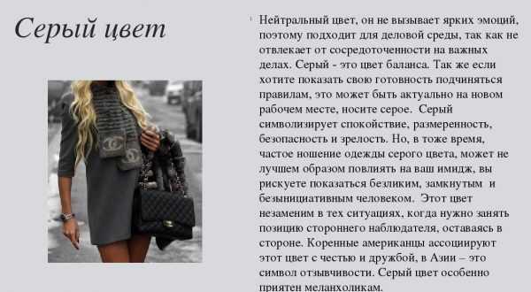 Серый нравится меланхоликам и рациональным личностям