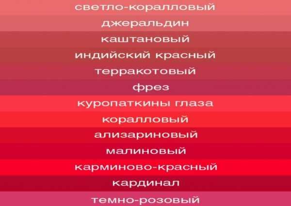 Виды малинового цвета